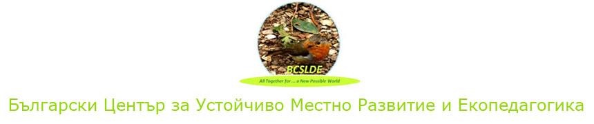 Български Център за Устойчиво Местно Развитие и Екопедагогика
